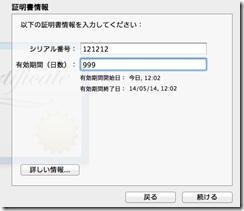スクリーンショット 2011-08-19 12.02.24