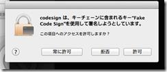 スクリーンショット 2011-08-19 12.36.10