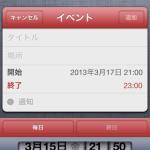 Tap To Widgetsを日本語化してさらに純正っぽくする『Tap To Widgets JP 』
